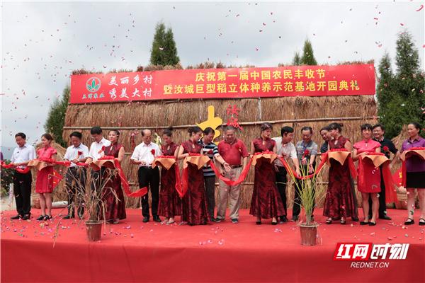 """汝城举办首届""""中国农民丰收节""""庆祝活动"""