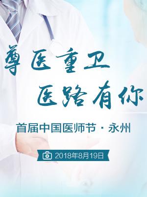 尊醫重衛 醫路有你 永州慶祝首屆中國醫師節