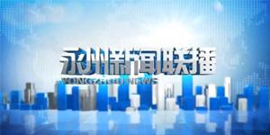 永州新聞聯播