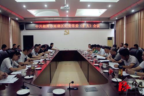 雨湖区召开纪委常委(扩大)会议  强调六个聚焦