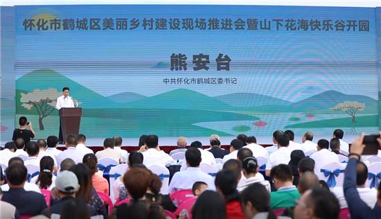 鹤城区举行美丽乡村建设现场推进会暨山下花海快乐谷开园活动