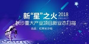 2018长沙重大产业项目新业态扫描