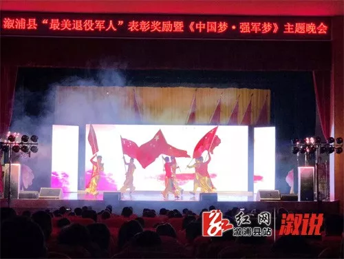 """9月30日晚,溆浦县2018年度""""最美退役军人""""表彰奖励暨《中国梦·强军梦》主题晚会在县人民会场举行。"""