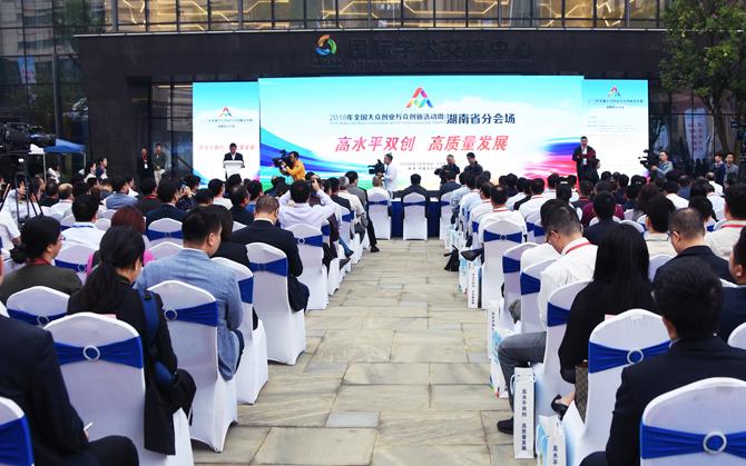"""雨湖区喜获""""全省创新创业带动就业示范区""""荣誉"""