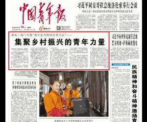 """湖南三部门力推""""青年助力网络扶贫活动"""""""