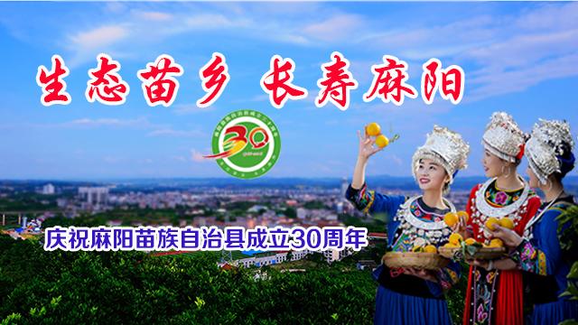 专题:庆祝麻阳苗族自治县成立30周年