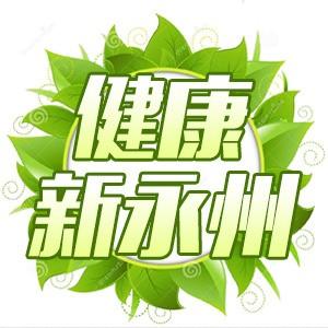 健康新永州.jpg