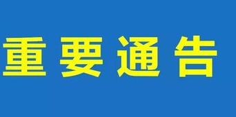 关于湖南省扫黑除恶专项斗争第二督导组进驻常德市的公告
