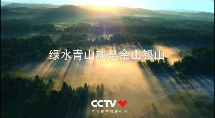 塞罕坝精神公益广告——《信念篇》