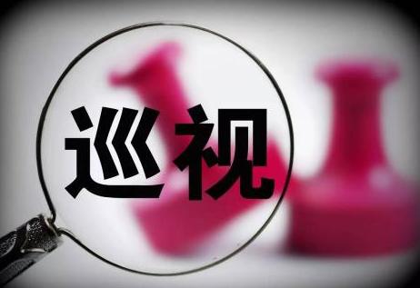 省委第五巡视组巡视湘西州工作动员会召开