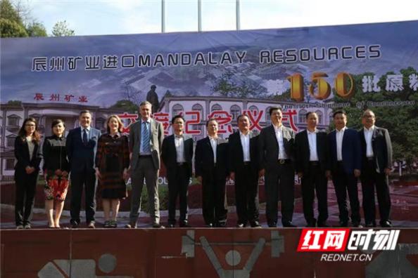 辰州矿业进口原料交接纪念仪式及贸易长单合作签约仪式成功举行