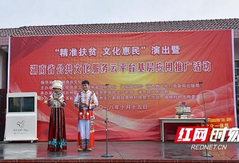 湖南省公共文化服务云平台落户湘西泸溪