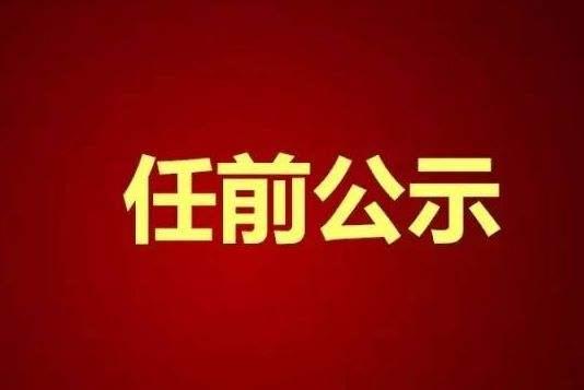 人事丨永州8名市委管理干部任前公示 看看都有谁