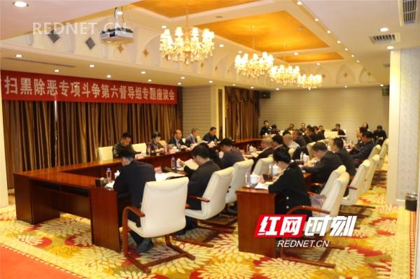 省扫黑除恶专项斗争第六督导组在永州召开专题座谈会