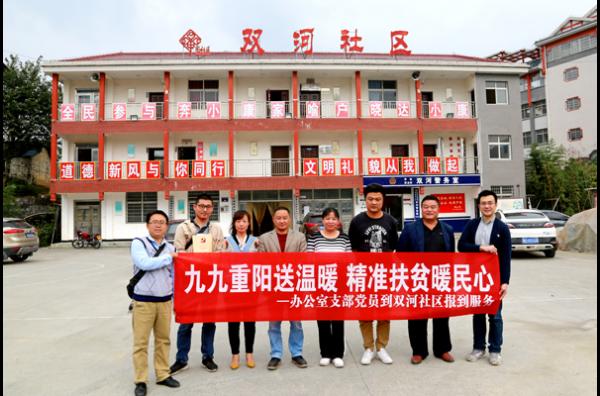 重阳节:办公室党支部党员到双河社区看望慰问老人