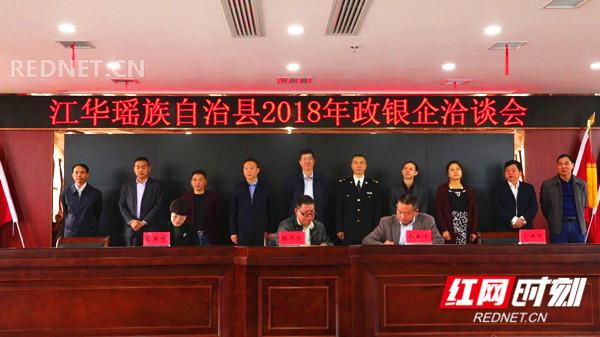 江华:达成签约意向项目22个 拟贷金额8.83亿元