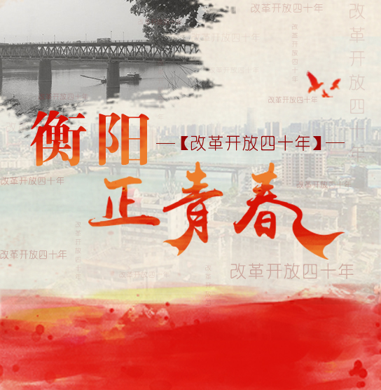 """""""改革开放四十年"""" 衡阳正青春"""