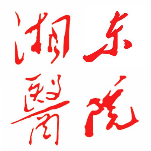 湖南师范大学附属湘东医院