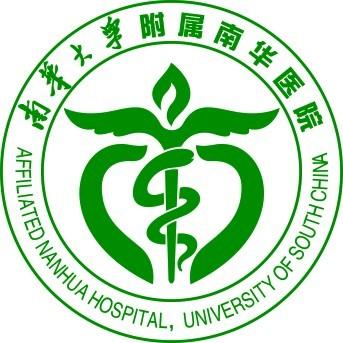 南华大学附属南华医院