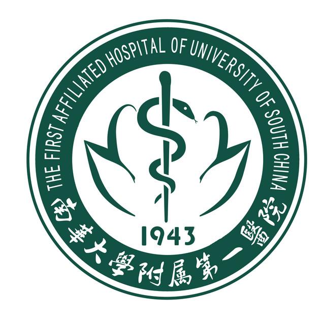 南华大学附属第一医院