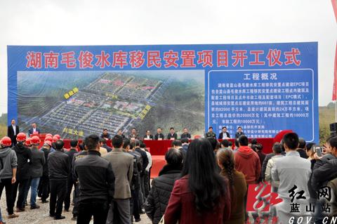 湖南毛俊水库移民安置项目开工 计划2020年4月竣工