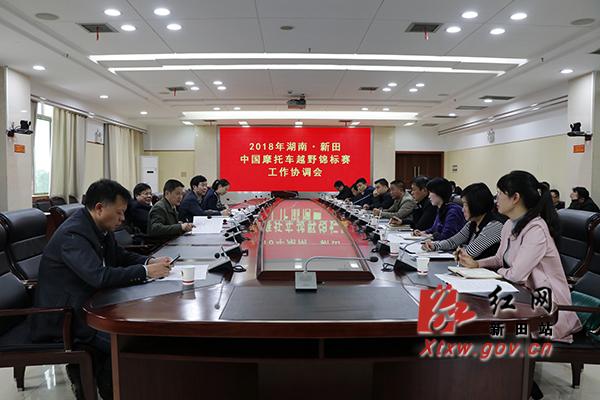 中国摩托车越野锦标赛将于11月9日在新田激情开赛
