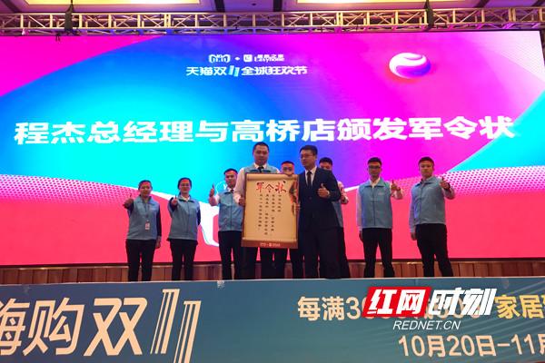 """冲刺100亿 """"居然之家&天猫双11""""商户启动大会在长沙举行"""
