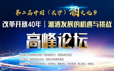 第二届中国(长沙)酒文化节