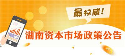 湖南资本市场权威公告