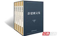 聚焦中国金融发展前沿,《彭建刚文集》出版发行