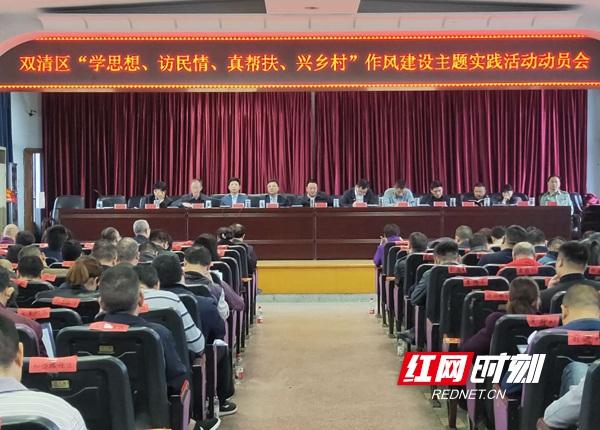 (申请首页)邵阳市双清区千名干部进村入户开展主题实践活动