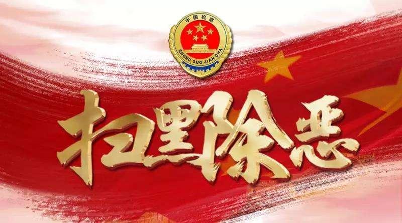 湖南省扫黑除恶专项斗争第六督导组深入东安县督导检查