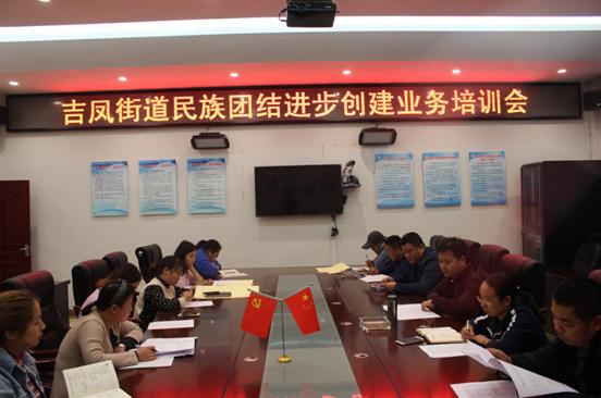 吉凤街道召开2018年民族团结进步创建业务培训会