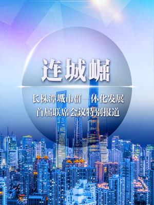 连城崛——长株潭城市群一体化发展首届联席会议特别报道