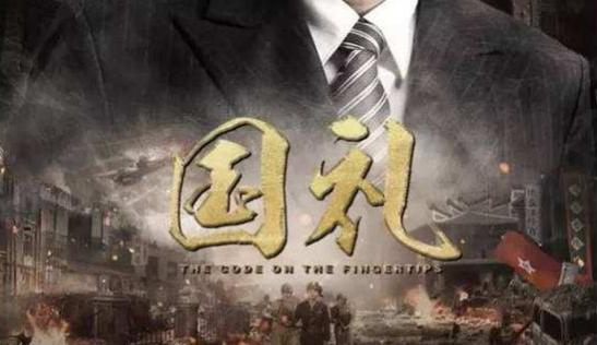 归国华侨华人侨眷观看《国礼》