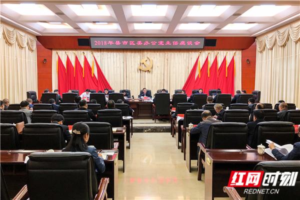 郴州:坚持系统、底线、创新思维 抓实党办工作