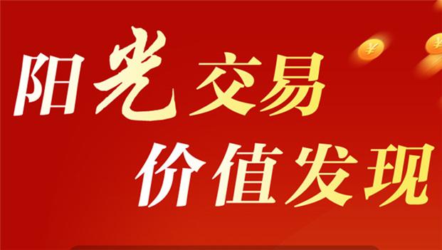 湖南联交所最新交易资讯