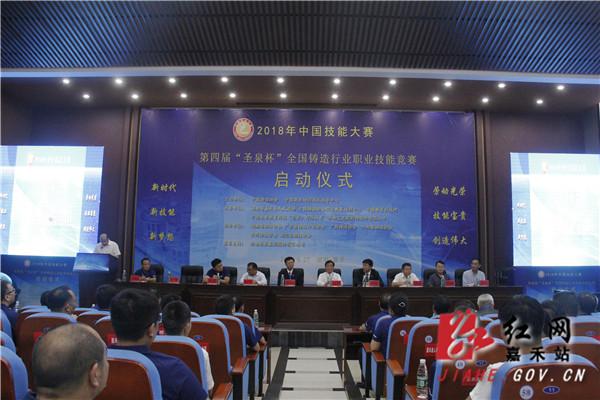 全国铸造行业职业技能竞赛启动仪式在嘉禾举行