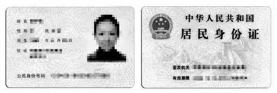 身份证复印件的正确使用方法,一定要看!