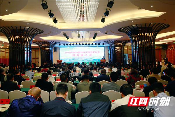 郴州旅游文化节签约项目投资总额超百亿 6个项目落户永兴