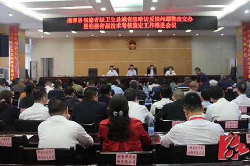 湘潭县已达到省级卫生县城标准