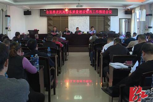 湘潭县全面推进养老机构服务质量建设整改工作