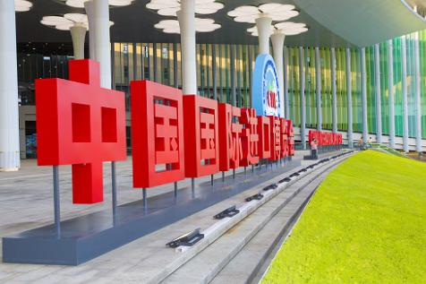 专题:首届中国国际进口博览会