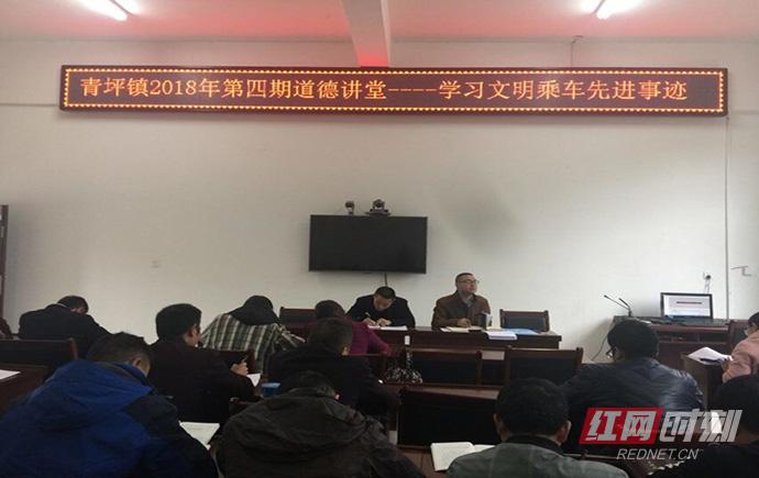 青坪镇举办2018年第四期道德讲堂