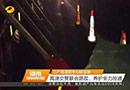 二广高速发生山体滑坡