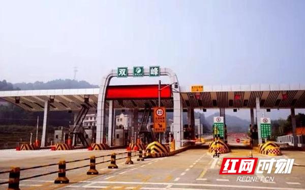 沪昆高速双峰收费站将于10月16日10时恢复通行