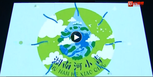【全程回放】2018我是河小青·美丽湖南行项目评审会