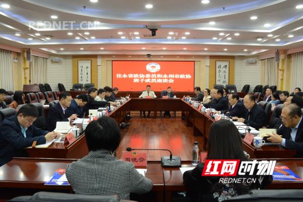 住永省政协委员和市政协班子成员座谈会现场。.jpg