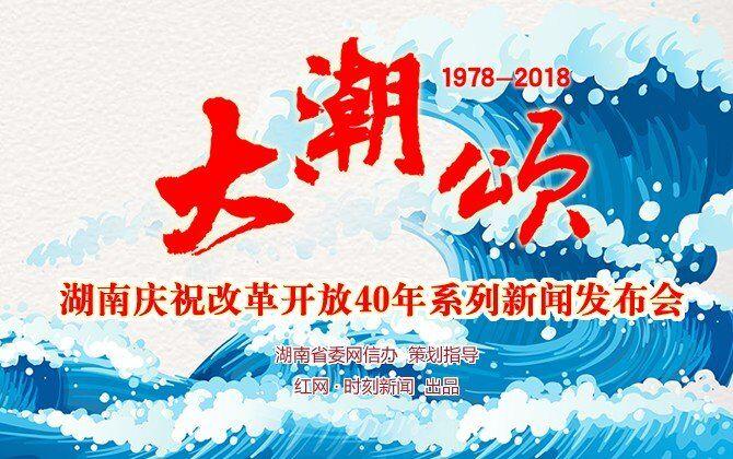 直播回顾:改革开放四十年——湖南水利改革发展成就新闻发布会
