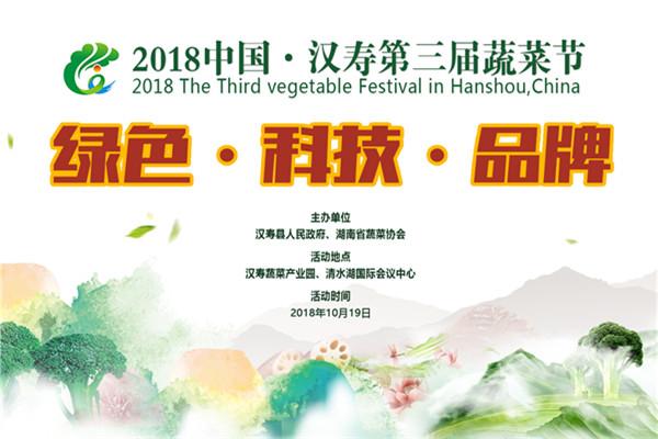 2018中国·汉寿第三届蔬菜节
